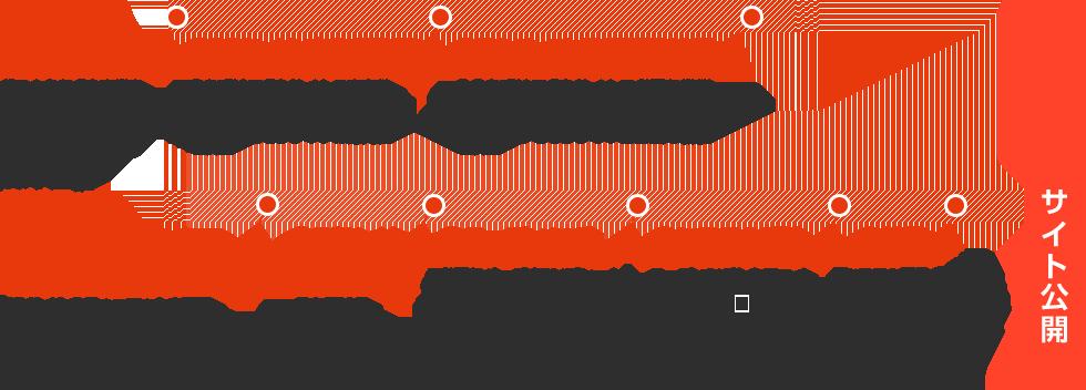 ❶ヒアリング:どのようなEC事業を行なっていくか、方針をご確認。❷ ECサイト方向性決定:❶を受けてECサイトの方向性を決定。❸ECサイト機能要件決定:❶❷を受けてECサイトに必要な機能を決定。❹ECフォーマット選定・デザイン方向性決定:ECサイトのフォーマットを選定、サイトイメージ(トーン&マナー)を確定。❺ECサイトデザイン:❹を受けてデザイン作成。❻コーディング:必要なページ(テンプレート)をコーディング。❼システム組込:コーディングしたファイルをシステムに組込み、通販サイトとして動くようにする。❽検修:システム不具合の解消、受注の方法等、関係全スタッフによる最終検修。