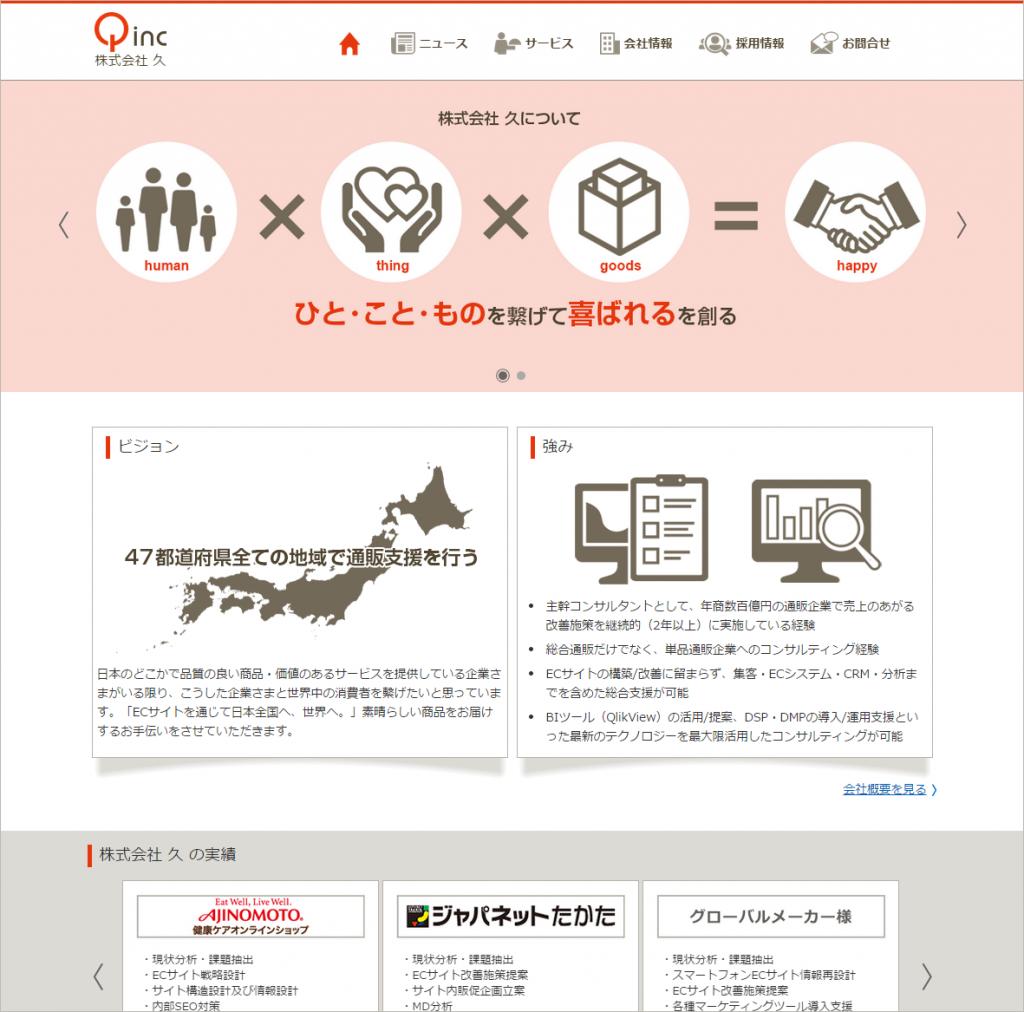 株式会社久 会社サイト トップページ